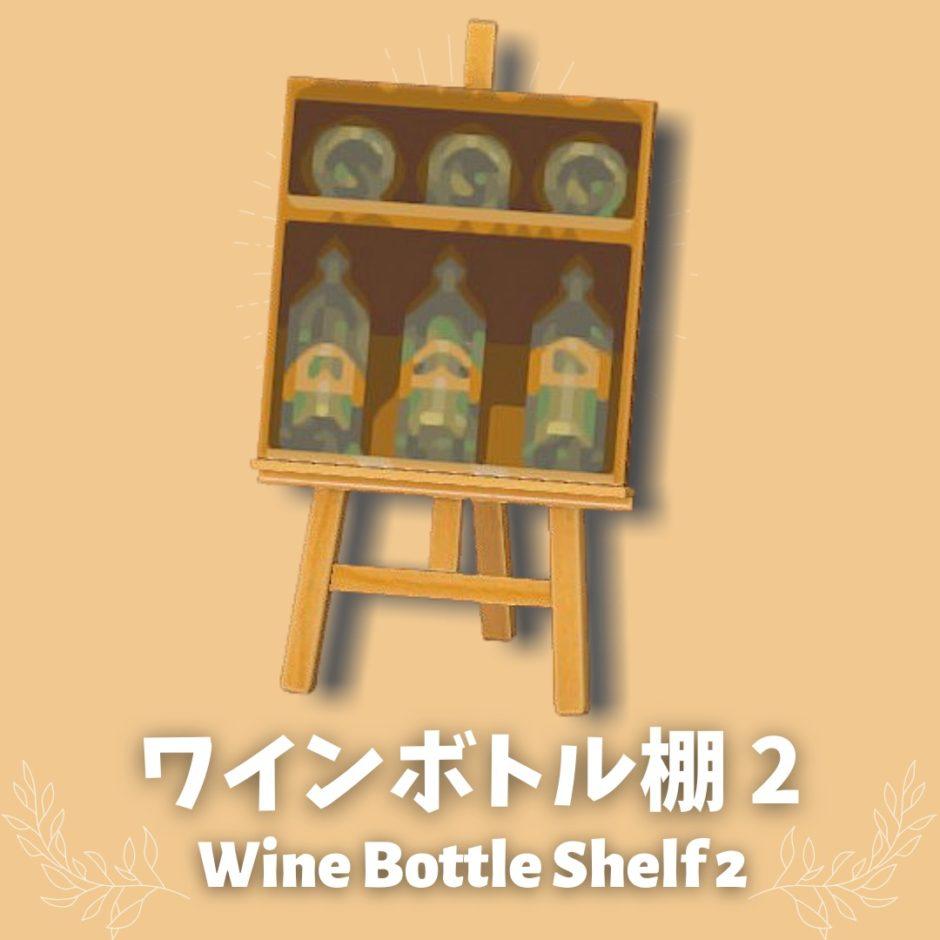 wine bottle shelf 2
