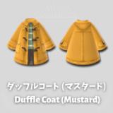 ダッフルコート・マスタード [Duffle Coat - Mustard]【あつ森マイデザ】