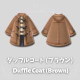 ダッフルコート・ブラウン [Duffle Coat - Brown]【あつ森マイデザ】