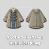 ダッフルコート・グレー [Duffle Coat - Gray]【あつ森マイデザ】