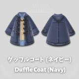 ダッフルコート・ネイビー [Duffle Coat - Navy]【あつ森マイデザ】