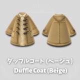 ダッフルコート・ベージュ [Duffle Coat - Beige]【あつ森マイデザ】