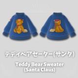テディベアセーター(サンタ) [Teddy Bear Sweater - Santa Claus]【あつ森マイデザ】