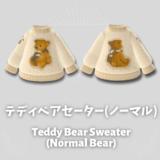 テディベアセーター(ノーマル) [Teddy Bear Sweater - Normal]【あつ森マイデザ】