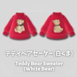 テディベアセーター(白くま) [Teddy Bear Sweater - White Bear]【あつ森マイデザ】