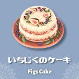 いちじくのケーキ [Figs Cake]【あつ森マイデザ】