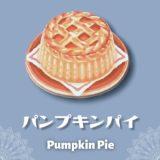 パンプキンパイ [Pumpkin Pie]【あつ森マイデザ】