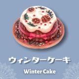 ウィンターケーキ [Winter Cake]【あつ森マイデザ】