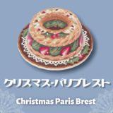 クリスマス・パリブレスト [Christmas Paris Brest] 【あつ森マイデザ】