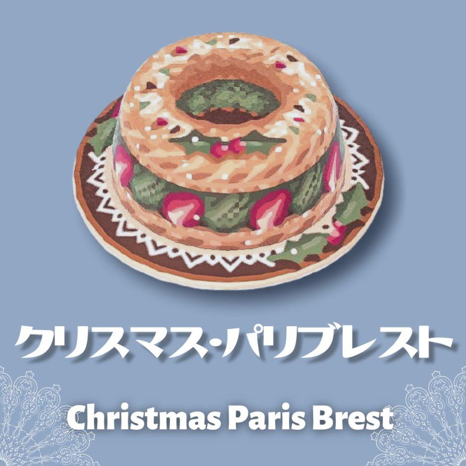 christmas paris brest