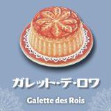 ガレット・デ・ロワ [Galette des Rois] 【あつ森マイデザ】