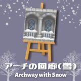 アーチの回廊(雪) [Castle Archway with Snow]【あつ森マイデザ】