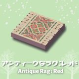アンティークなラグ : レッド [Antique Rag : Red]【あつ森マイデザ】