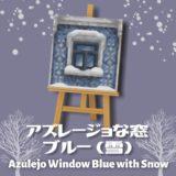 アズレージョな窓 ブルー(雪) [Azulejo Window Blue (Snow)]【あつ森マイデザ】