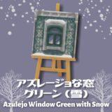 アズレージョな窓 グリーン(雪) [Azulejo Window Green (Snow)]【あつ森マイデザ】