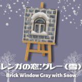 レンガの窓 グレー(雪) [Brick Window Gray (Snow)]【あつ森マイデザ】