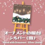 オーナメントの屋台・シルバー(雪) [Stand with Ornaments - Silver (Snow)]【あつ森マイデザ】