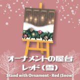 オーナメントの屋台・レッド(雪) [Stand with Ornaments - Red (Snow)]【あつ森マイデザ】