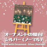 オーナメントの屋台・シルバー(ノーマル) [Stand with Ornaments - Silver (Normal)]【あつ森マイデザ】