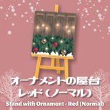 オーナメントの屋台・レッド(ノーマル) [Stand with Ornaments - Red (Normal)]【あつ森マイデザ】