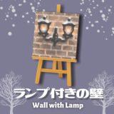 ランプ付きの壁  [Wall with Lamp]【あつ森マイデザ】