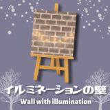 イルミネーションな壁  [Wall with Illumination]【あつ森マイデザ】