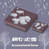 積もった雪  [Accumulated Snow]【あつ森マイデザ】