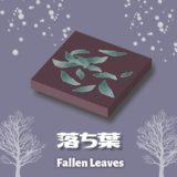 落ち葉  [Fallen Leaves]【あつ森マイデザ】