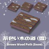 茶色い木の道 (雪)  [Brown Wood Path (Snow)]【あつ森マイデザ】