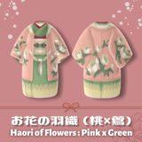 お花の羽織(桃×鶯) [Haori of Flowers: Pink x Green]【あつ森マイデザ】