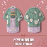 薔薇の羽織  [Haori of Rose]【あつ森マイデザ】
