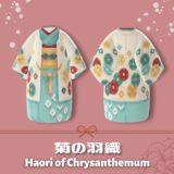 菊の羽織  [Haori of Chrysanthemum]【あつ森マイデザ】