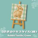 うさぎのテキスタイル(緑)  [Rabbit Textile (Green)]【あつ森マイデザ】