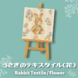 うさぎのテキスタイル(花)  [Rabbit Textile (Flower)]【あつ森マイデザ】