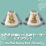 うさぎのぬいぐるみセーター(ブラウン)  [Stuffed Bunny Knit (Brown)]【あつ森マイデザ】