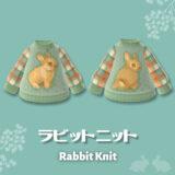 ラビットニット  [Rabbit Knit]【あつ森マイデザ】