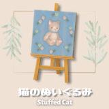 猫のぬいぐるみ  [Stuffed Cat]【あつ森マイデザ】