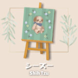 シーズー  [Shih Tzu]【あつ森マイデザ】