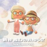 【お知らせ】新しい作者ID(ゆーじん) [New Creator's ID : Yujin]