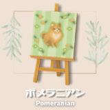 ポメラニアン  [Pomeranian]【あつ森マイデザ】