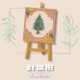 針葉樹  [Conifere]【あつ森マイデザ】