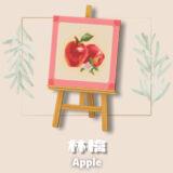 林檎  [Apple]【あつ森マイデザ】