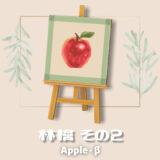 林檎 その2  [Apple2]【あつ森マイデザ】