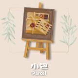 小包  [Parcel]【あつ森マイデザ】