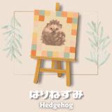 はりねずみ  [Hedgehog]【あつ森マイデザ】
