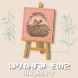 はりねずみ その2  [Hedgehog2]【あつ森マイデザ】