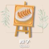 餃子  [Gyoza]【あつ森マイデザ】
