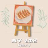 餃子 その2  [Gyoza2]【あつ森マイデザ】