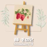 苺 その2  [Strawberry2]【あつ森マイデザ】