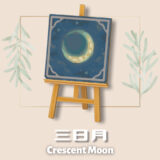 三日月 [Crescent Moon]【あつ森マイデザ】